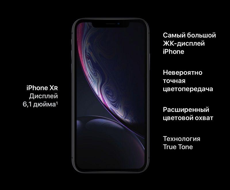 iphone-xr-2018-1